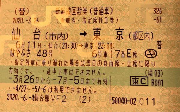 大手金券ショップにて、期日が切れた指定券発行済みの回数券を渡されてしまったようです。 6/14...
