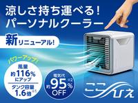 『ここひえ』という携帯クーラーはどの程度冷えるのですか?  水の気化熱を利用してファンを回すという原理の冷却装置のようですが、こんなもので冷えるのでしょうか?