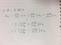 流体の流速の全微分で画像の上の式から下の式に変形する過程がわかりませんのでだれか教えてください!
