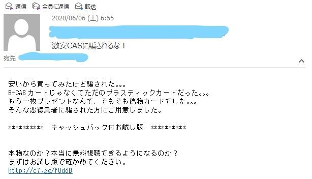 B-CASカードの迷惑メール メールアドレスをYahooに登録したときから、B-CASカードの迷惑メールが止まらなくなりました。 メールアドレスを他のものに変えてもまた来ます。 どうにか止める方...
