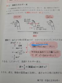 物理基礎 運動エネルギー 画像の下線部について質問がありますっ  Fの部分はなぜ、ボールについての運動方程式を考えるのですか? シンプルに加速度が働いているボールしか運動方程式を立てることができないから...