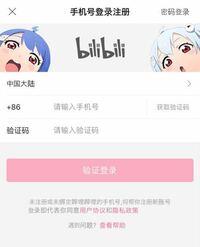中国動画配信サービスbilibiliについてです。 最近bilibiliを入れ、高画質で動画を見たいのですがここから先がわかりません。 どなたかわかる方いらっしゃいましたら教えてください。宜しくお願いします。