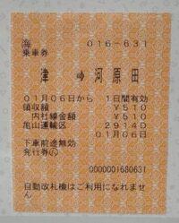 青春18きっぷでの「快速みえ」利用について  平成31年1月、青春18きっぷで鳥羽駅から「快速みえ」に乗車。 行先は四日市駅です。 この列車は、途中で第三セクターの伊勢鉄道(河原田-津)を通るので、別運賃...