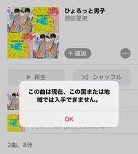 この または 国 曲 は 入手 地域 できません 現在 で この 【Apple Music再生できない】曲をiPhoneに追加できないときの対処法