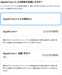 iPhoneを買うのにapple care+入るべきかどうしたら良いですか?皆さんは入ってますか。