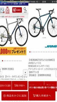 現在SCOTTのクロスバイクを乗っているのですが、お金を貯めてどちらかを購入しようと思っています。どちらがいいですか?それと他におすすめはありますか?10万円前後で油圧式ブレーキのロードまたはシクロクロス...