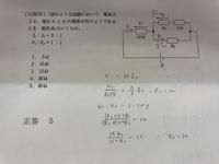 電気回路について。 図のような回路において,電流 I1 と I3,電圧 V1と V2の関係が次のようである とき,抵抗 R3はいくらか。  自分の答えが何故違うのかも分からないので、自分の回答のミ スのところ、正し...