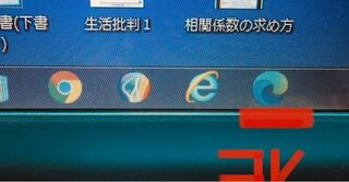 Windows7,Google Chrome,Chromium,アイコン,ブラウザ,edge,Micosoft Edge