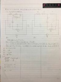 〜自己・相互インダクタンスとブリッジ回路の問題〜 次の回路にて、電流Iが0であったとき、M(相互インダクタンス)とL(自己インダクタンス)をそれ以外の文字式で表せ。 この問題が分からないのでわかる方いらしたら教えてください。 図1が元々の回路で、図2はブリッジ回路としてわかりやすいようにそれを変換したものです。 途中まで計算過程を書いていますが、それも正しいのか分からないです。 お願いします。