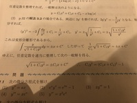 微分方程式の問題で、2y'y''の積分がどういう計算で(y')^2となるのかわかりません。 教えていただきたいです。