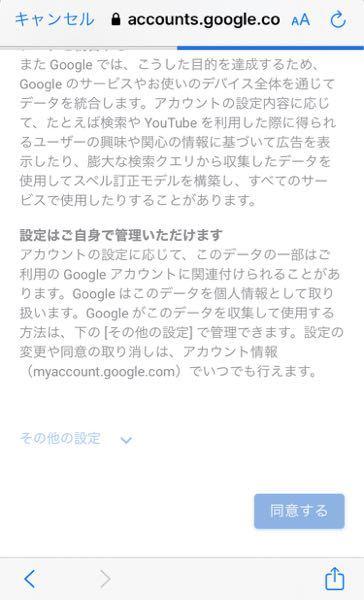 Googleのアカウント作成時に、WiFiをオンにしてもオフにしても何度やってもここでずっと止まっ