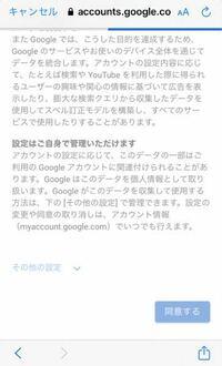 Googleのアカウント作成時に、WiFiをオンにしてもオフにしても何度やってもここでずっと止まってしまいます。何故でしょうか?