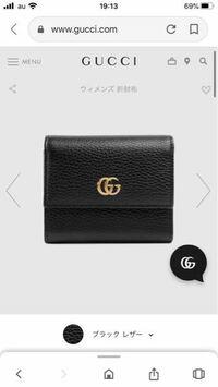 この財布どう思いますか?? 誕生日プレゼントに財布を買ってもらおうと思っていて悩んでるのですがPRADAかこのGUCCIで悩んでいます。 色はまだ決めておりませんが 中学2年生なので大人っぽすぎる色は難しいかなと思います。