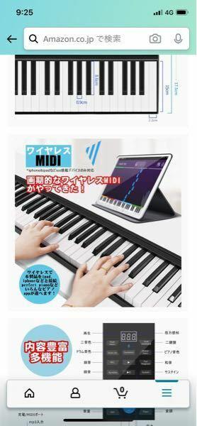 電子ピアノ,ワイヤレスMIDI,作曲