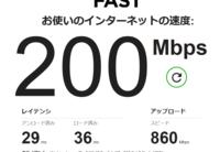 Wi-Fi接続のディスクトップパソコンの上がり早いのですが下りが遅いです子機はArcher T3Uでauひかりのルーターを使ってます下り早くできないのでしょうか? ==KDDI スピードCheck [2020/06/25 18:11:07] == ご利...