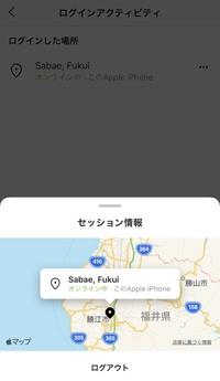【インスタ】ログインアクティビティについて  東京在住なのですが、インスタのログインアクティビティが港区や世田谷区になっていることがあります。(地元ではありません) まだ東京都内なら 誤差なのかなと思...