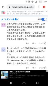 日産キックス、買うべきてはないと言われている理由を教えてください! https://news.yahoo.co.jp/articles/d35d4d9e2fa2b0d9c7a43c9aefb66910b15a0fd3