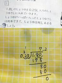 小学5年生の「少数の割り算」の問題です。 恥ずかしながら親子して正しい答えがわかりません… 画像のようなひっ算をして、答えは「7本できて0.2Lあまる」だと思っていたのですがバツでした。 正しい答えを教えて下さい…