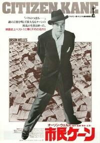 「市民ケーン」についての質問です。 主演のオーソン・ウェルズは、 若き日のハーストと年老いたハーストを演じていますが、 年老いたハーストは肥満体の男。 オーソンウェルズは、後にロバートデニーロがやったように 役作りの為、途中で体重の大幅増量を行い、 年老いた肥満体のハーストを演じたのでしょうか?