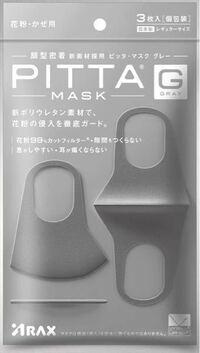 pittaのマスクって大きいサイズありますか? 男性でも使える大きさです。