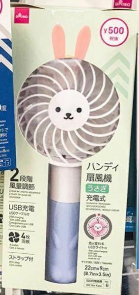 ハンディ扇風機,ダイソー,電源,方法,LED