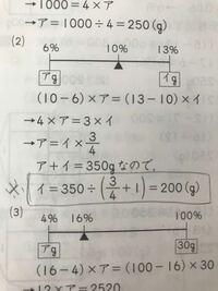 算数天秤算の途中式で質問です。 下記の画像の※の式になる経過がわかりません。 ア+イ=350gがなぜ※の式になるのでしょうか。  息子にしっかりとした解説が出来ず、困っています。 助けて下さい。  よろしくお願いします。