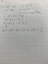 数2 等式の証明 A+B+C=0のとき、次の等式を証明せよ。 2a2+bc=(a-b)(a-c)  この解き方で大丈夫でしょうか?