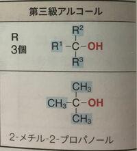 これなんで2-メチル2-プロパノールなんですか 3-メチルプロパノールじゃないんですか?( ˃ ˂ ٥ )
