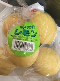 レモンの砂糖漬けを作りたいのですが、国産のレモンが無く、南アフリカ産のレモンを買いました。皮ごと作るのはやめた方が良いでしょうか?下記に貼ってある写真の商品を購入したのですが、、、、
