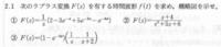 ラプラス変換の問題です (2)と(3)の解き方と解答を教えてほしいです 文章で説明したくださると助かります。よろしくお願いしますm(__)m