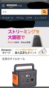 Amazonで偽サイトがあると 聞きました。 これは偽サイトでしょうか?