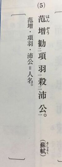 高校漢文です 私は、范増項羽に勧めて沛公を殺せしむ、と読んだのですが、答えは、 范増項羽に勧めて沛公を殺さんとせしむ。 でした。どうして、んとせ、って入るのがわかるのですか?