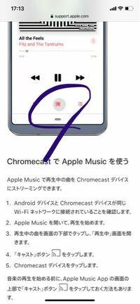 クロームキャストを使ってテレビでAppleミュージックを流したいのですが、キャストボタンがありません。私のですと写真のと違ってキャストボタンではなく出力ボタン?になっています。 どうしたらできますか?