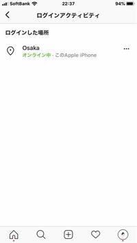 インスタのログインアクティビティで、不正アクセスが無いか確認しようとしたら、これが出てきました。自分は大阪に住んでないし、行ったことすらありません!隣の「・・・」を押して、ログアウトさせようとしても、結 局自分がログアウトさせれられてしまいます。しかも「このiPhone」ってどういう事ですか!?完全に乗っ取られているのでしょうか?