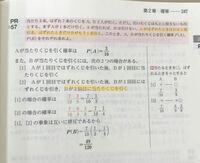 マーカー部分ですが、Bが2回目に引くときに問題文には引くとしか書いてなくて、あたりかハズレか分からないのに、解く時にあたりで計算しているのはなぜですか?