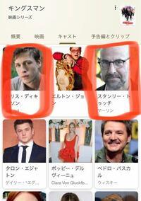 映画 キングスマン について、 赤で囲んだ左の人は誰役ですか? 右の人はマーリンとは違う人ですよね..?