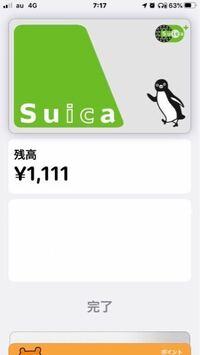 suicaの残高が1並びになりました。 崩したくない為、suicaを使わないように注意して生活しています。こんな事、ありますよね。 小遣い出たら、1万円チャージしようと思っています。