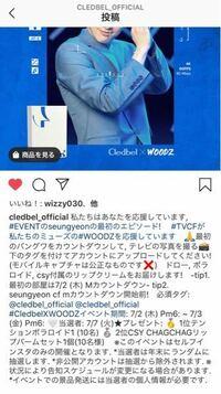 スンヨンのこういうイベントに参加したいんですけど日本人は無理ですか?(> <)K-POP初心者なので教えて下さい(> <) x1 UNIQ チョスンヨン 조승연 WOODZ PRODUCE X 101 プエク
