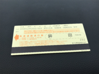 この高速道路の通行券を見て、どう思いますか?何か気になりますか