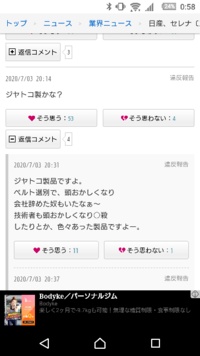 CVTメーカーの「ジヤトコ」って そんなヤバい会社なのですか?  https://carview.yahoo.co.jp/news/detail/6a5403c89b594750a6b48f8922c098cb6c8fcb5b/comment/