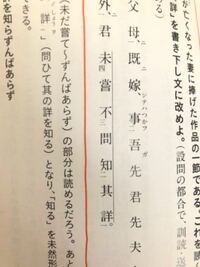 """【漢文の質問です】 棒線部分のような「振り仮名の付いていない文」の振り仮名をつけるルールやコツはありますか? (棒線部分の答えは""""未だ嘗て問ひて其の詳を知らずんばあらず"""")です!"""