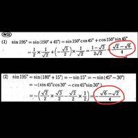 加法定理、数学Ⅱ ⑵の問題の答えにマイナスがついていますが、同じ問題なのになぜ答えが違うのですか?  どっちの解き方をするのが正しいですか?
