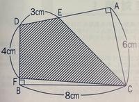 添付画像斜線分の面積の求め方を教えて下さい。ある冊子のクイズコーナーに載っていたので、面積の問題かぁ懐かしいなぁと頭の体操がてら解いてみようと思ったら解けませんでした…。 解き方を 順序立てて教えて...