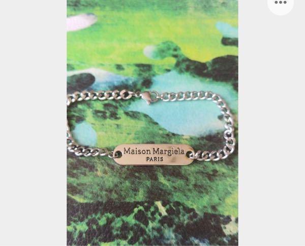 このマルジェラのブレスレットは本当にあるんですか?オークションで落札したのですが偽物か不安になってきました、、よろしくお願いします!