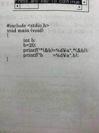 プログラミング初心者です。 このプログラミングで&b =20 b=20になるのですが&の意味がわかりません。インターネットで調べでも参照として使っていると言われてもピンときません 今までは「scanfの時に値...