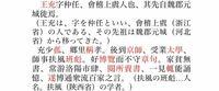 漢文の問題で分からなくて聞きたいんですが、下の写真に載っている漢文の文章の正確な訳を教えてください。 また、その訳を踏まえた上での訓読文を教えてください。