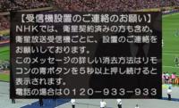 NHKと未契約でもこの表示が無いんですが、どのような場合にこの表示になるのでしょうか?