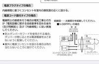 電気工事士の免許を持たれている方に質問です 免許は持っていませんが、 電源直結タイプの製品にコード&プラグつけて既設コンセントに差し込む 電源直結(電線どうしの直結)にはならないのでokだと思うのです...