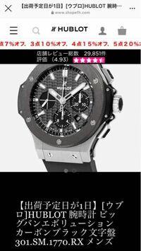 自動巻きの腕時計のメリットとデメリットはなんでしょうか?またこれは電池交換いりますか? このウブロは自動巻きですよね?