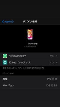 バックアップの確認が知りたい。  iPhoneX(以下X)からiPhone11(以下11)に機種変しました。XはiCloudにバックアップ済みでそのデータを11に取り込みました。 11をバックアップしたいので すが、Xの容量が大きすぎて出来ません。だから、11にあるXのデータを削除しようとしています。 しかし、以下の画面がバックアップアップ済みかが分からないため、削除出来ずにいます。...